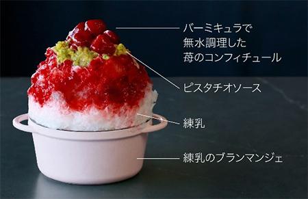 バーミキュラ氷鍋 苺・ピスタチオ・練乳の画像