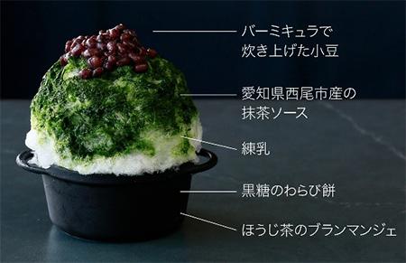 バーミキュラ氷鍋 西尾抹茶・小豆・黒糖わらび餅・ほうじ茶の画像