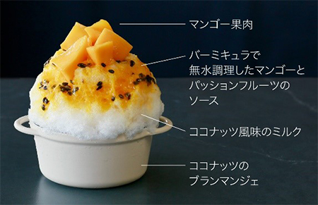 バーミキュラ氷鍋 マンゴー・パッションフルーツ・ココナッツの画像