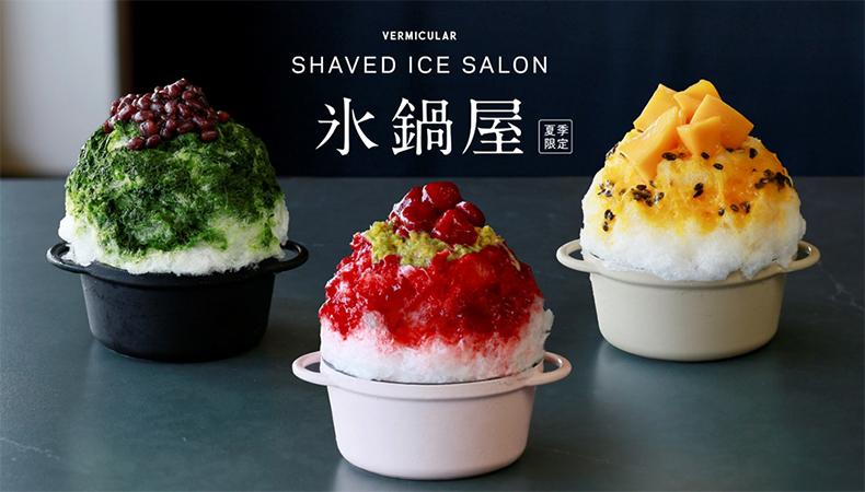 VERMICULAR PREMIUM SHAVED ICE SALON 氷鍋屋の画像