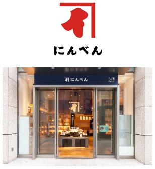にんべん日本橋本店の画像