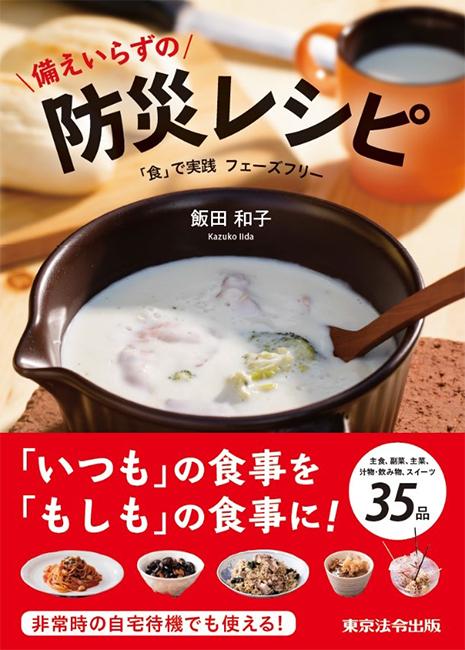 備えいらずの防災レシピ 「食」で実践 フェーズフリーの画像