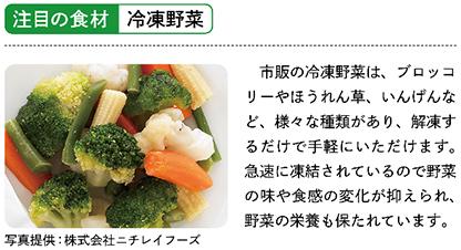 注目の食材の画像