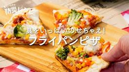 防災レシピ フライパンピザの画像