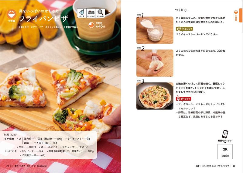 内容見本 フライパンピザの画像