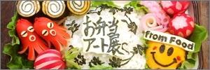 お弁当アート展