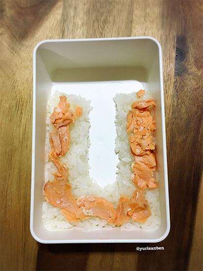 ご飯の「Uの字」詰め