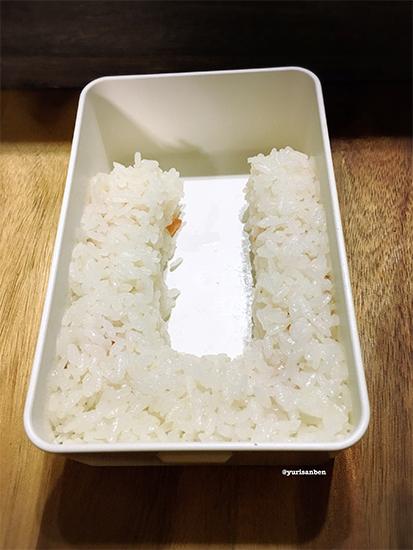 「Uの字」詰め 鮭の上にご飯