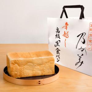 年越し高級「生」食パン