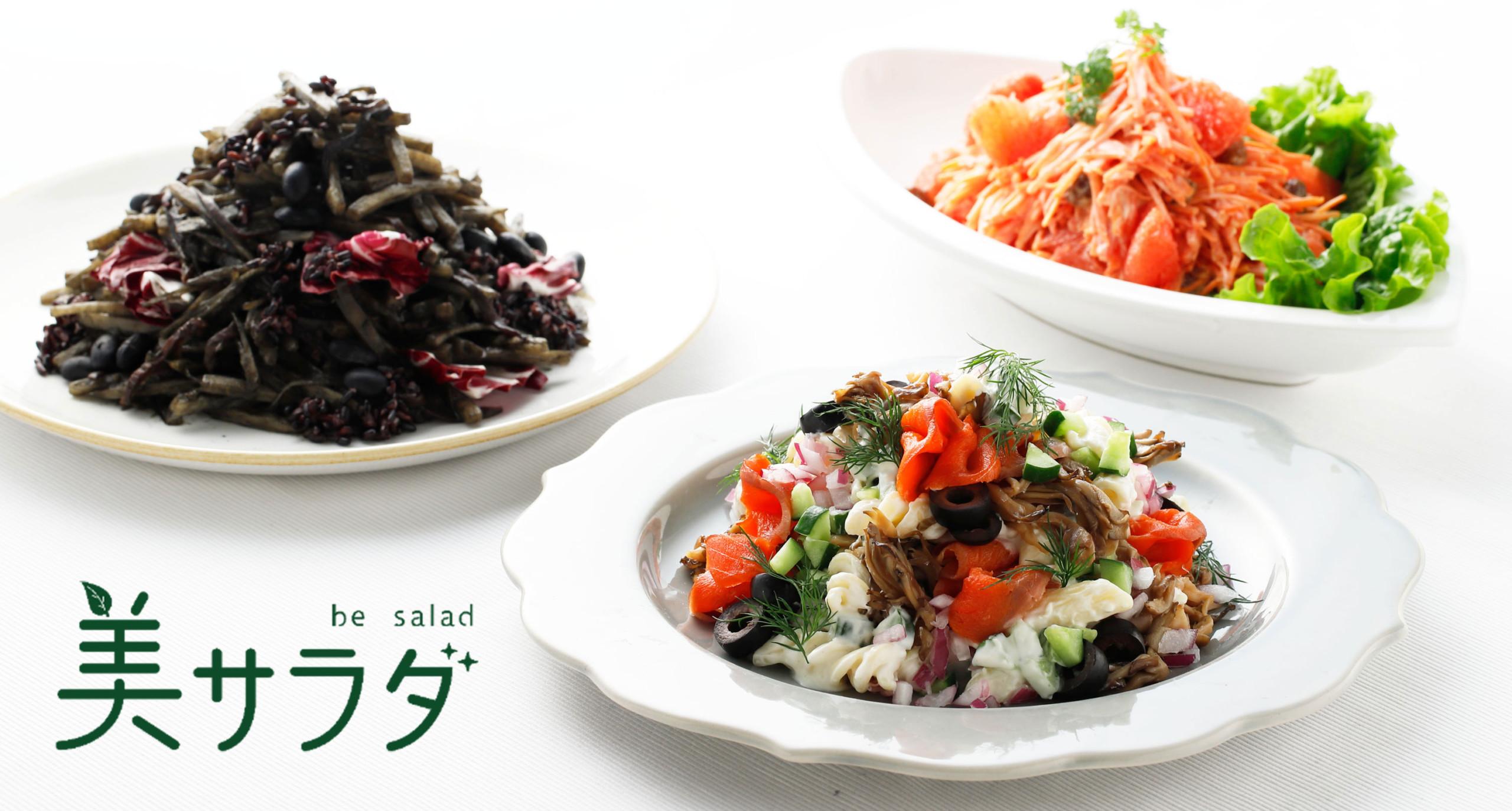 Salad Cafeの「美サラダ」シリーズ