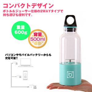 コンパクトなボトル&ジューサー