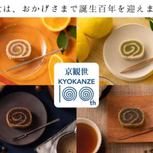 「京観世」誕生100周年