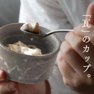 瓦のアイスカップ