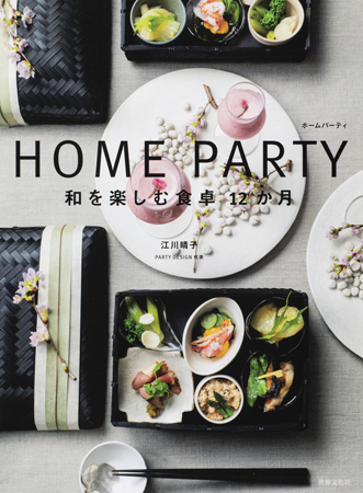 HOME PARTY 和を楽しむ食卓12か月