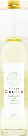 テキーラ梅酒シルエラ白ラベル