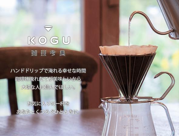 「珈琲考具」コーヒードリッパー