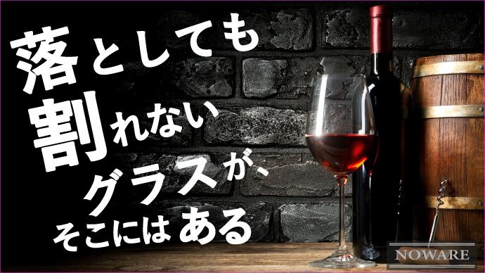 割れないワイングラス「NOWARE」