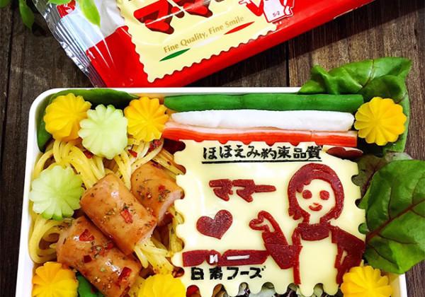 マ・マースパゲティパッケージ弁当