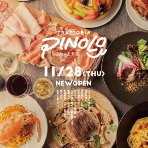 「TRATTORIA PINOLO」がアトレ上野店内にグランドオープン!