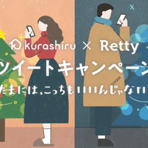 「クラシル×Retty」クリスマスコラボキャンペーン