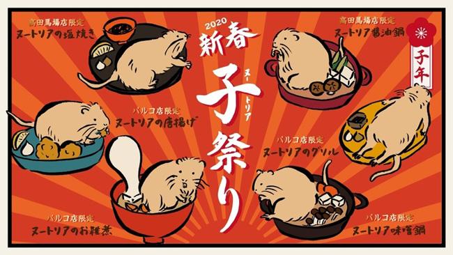 4店舗合同 「新春 子(ヌートリア)祭り」