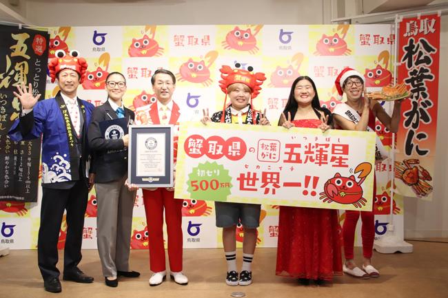 『五輝星』ギネス世界記録への挑戦!結果発表会