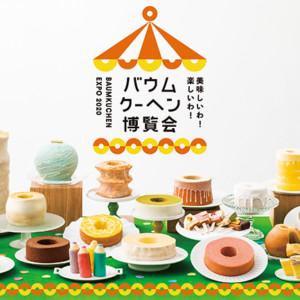バウムクーヘン博覧会2020 in 神戸阪急