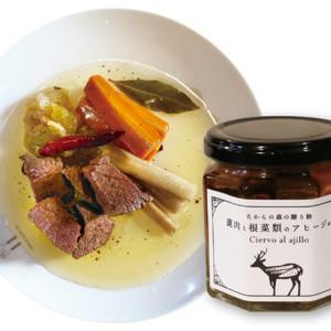鹿肉と根菜類のアヒージョ
