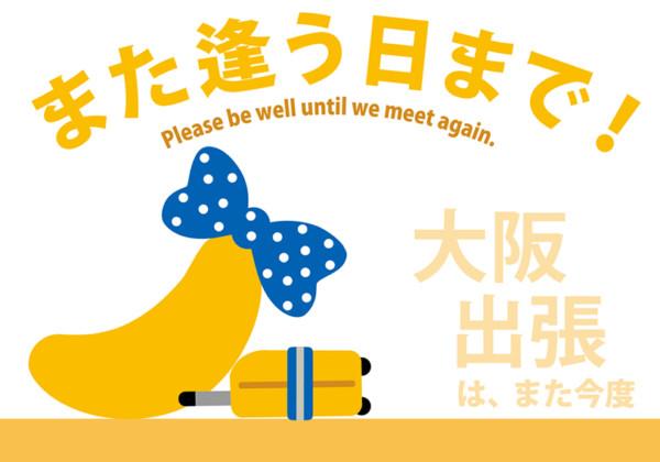 東京ばな奈の「大阪出張」見送り