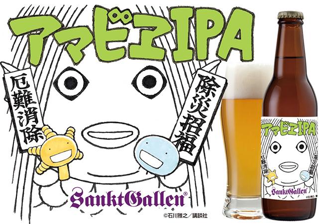 妖怪アマビエのビール「アマビエIPA」