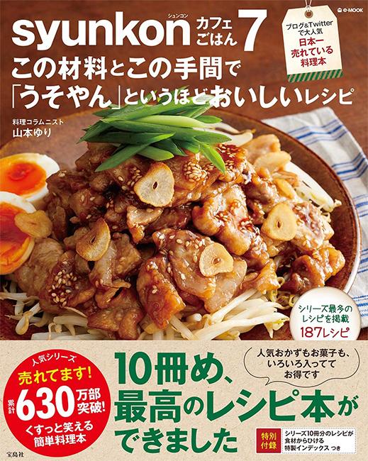 syunkonカフェごはん 7 この材料とこの手間で「うそやん」 というほどおいしいレシピ