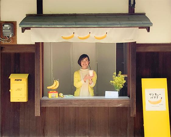 バナナジュース専門店『サンキューバナナ』
