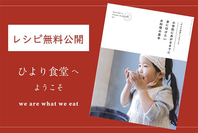 レシピ本のレシピを無料公開