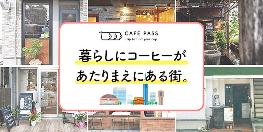 月額制カフェ巡りサービス「CAFE PASS」