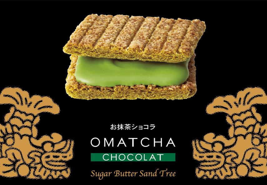 シュガーバターサンドの木 お抹茶ショコラ