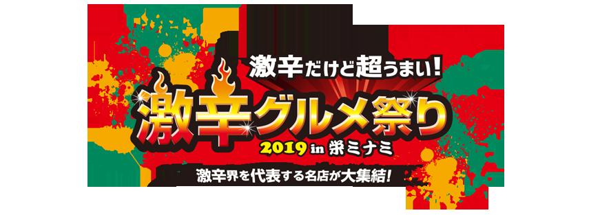 激辛グルメ祭り 2019 in 栄ミナミ