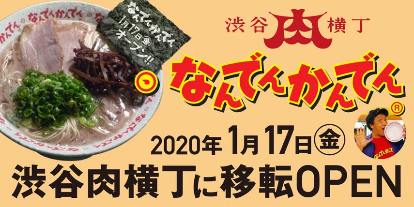 なんでんかんでん渋谷肉横丁に移転OPEN