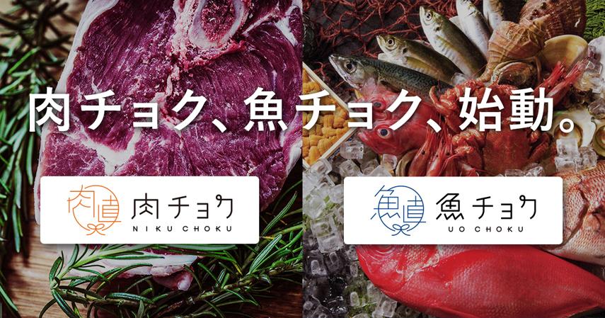 肉チョク、魚チョク、始動