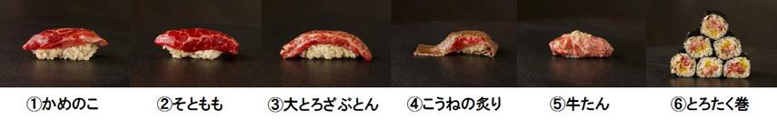 牛肉寿司だけを食べ尽くす30貫コース1