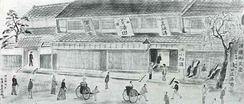 江戸時代の浅田屋