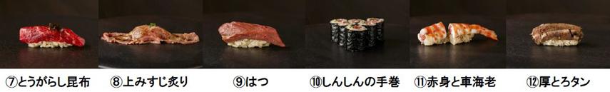 牛肉寿司だけを食べ尽くす30貫コース2