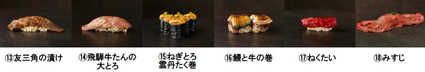 牛肉寿司だけを食べ尽くす30貫コース3