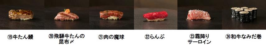 牛肉寿司だけを食べ尽くす30貫コース4