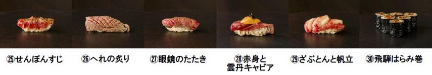 牛肉寿司だけを食べ尽くす30貫コース5