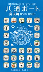 パ酒ポート灘五郷2019-2020