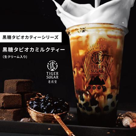 黒糖タピオカミルクティー