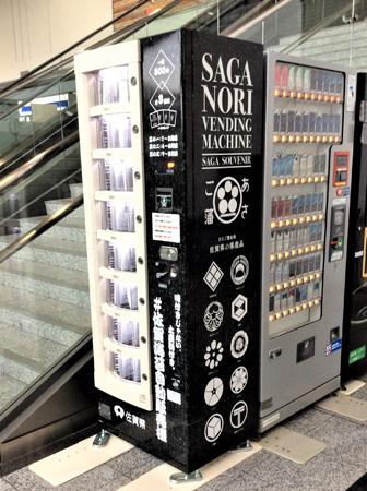佐賀海苔自動販売機