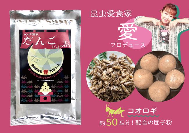 昆虫愛食家の愛プロデュースのコオロギパウダー入りの団子粉「だんごむしの素」