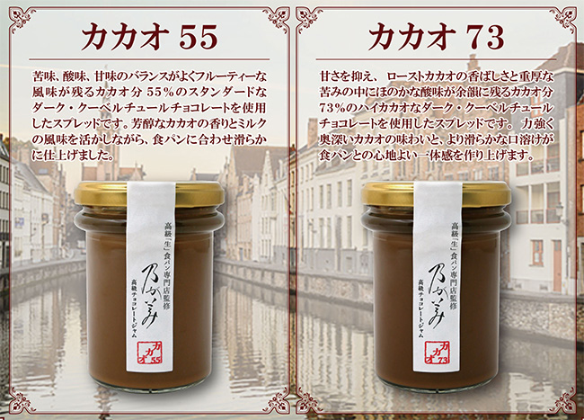 チョコレートジャム カカオ55、カカオ73