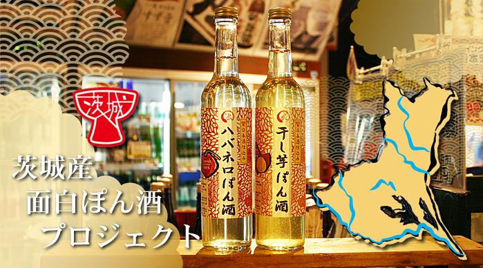 茨城産面白ぽん酒プロジェクト